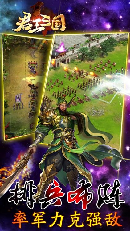 君王三国-耳熟能详的经典战役 screenshot-3