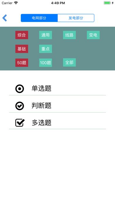 安规考试-2018 screenshot 2