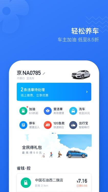 滴滴顺风车-共享出行平台 screenshot-4