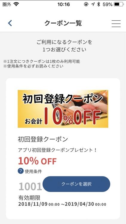 黒潮鮨お持ち帰り予約アプリ screenshot-4