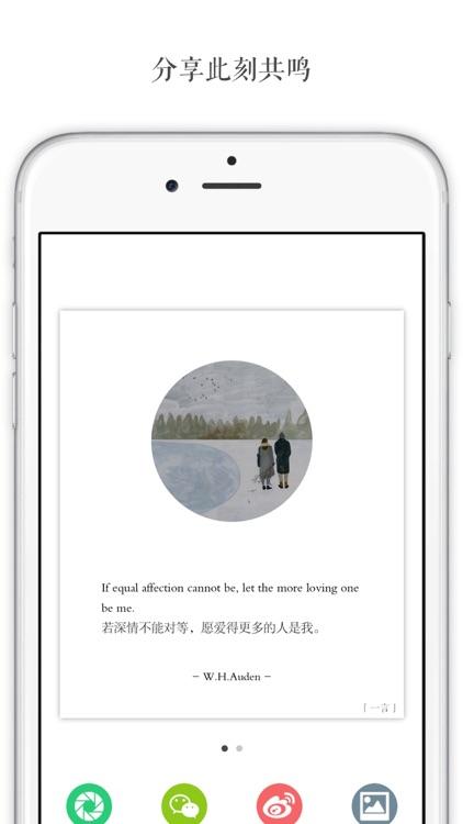 一言-记录字句,发现共鸣 screenshot-4