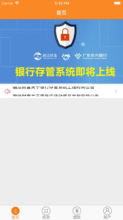 融洽财富(官方版) screenshot-3