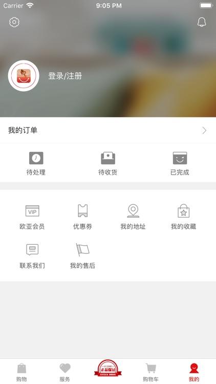 掌尚欧亚 screenshot-3