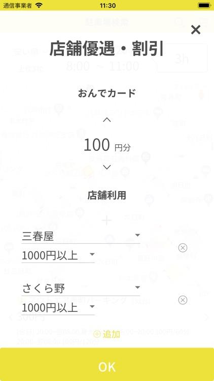 parKing - 八戸駐車場検索アプリ screenshot-4