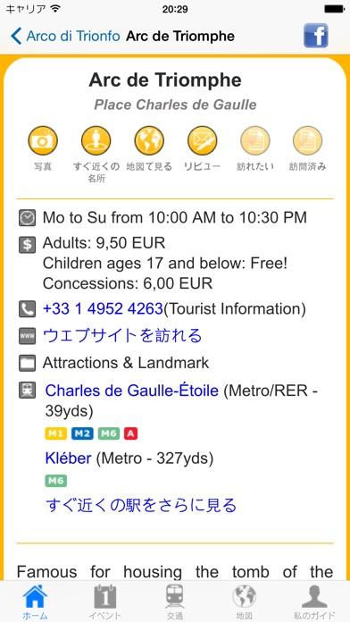 パリ 旅行ガイド screenshot1