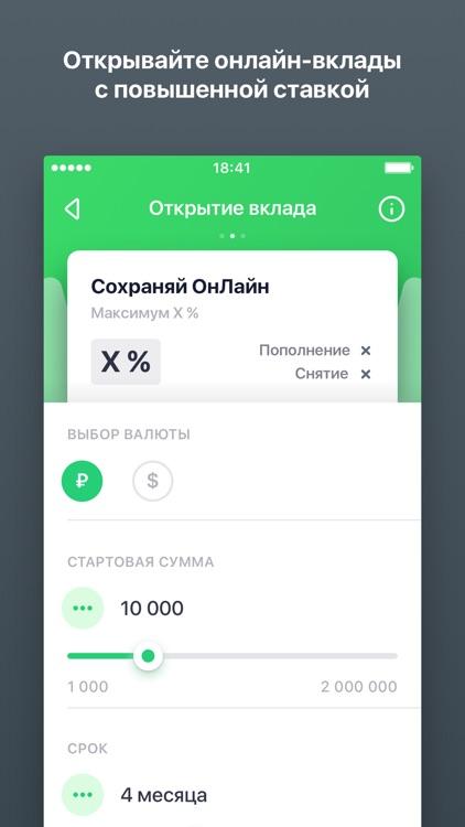Сбербанк Онлайн screenshot-3