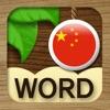 中国語単語マスター
