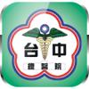國軍台中總醫院