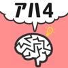 脳トレアハ体験4