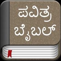 Codes for Kannada Bible-Offline Hack
