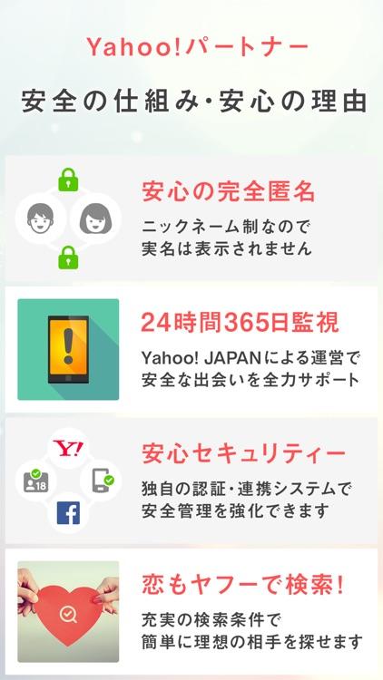 Yahoo!パートナー screenshot-4