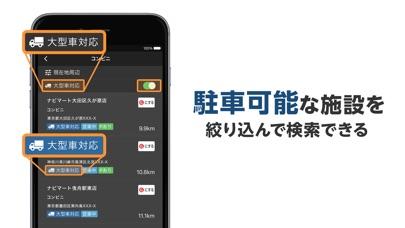 トラックカーナビ by ナビタイム ScreenShot7