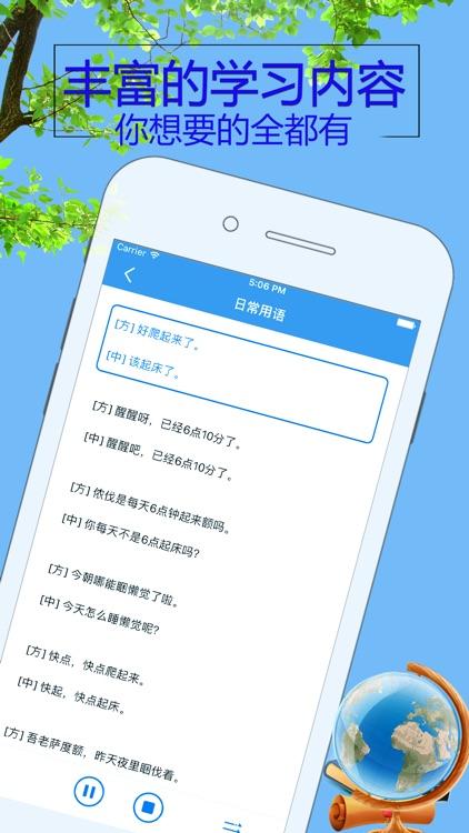 上海话-学说上海话翻译沪语入门到精通 screenshot-3