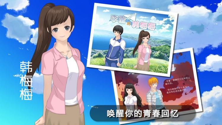 李雷和韩梅梅2019:恋爱养成RPG
