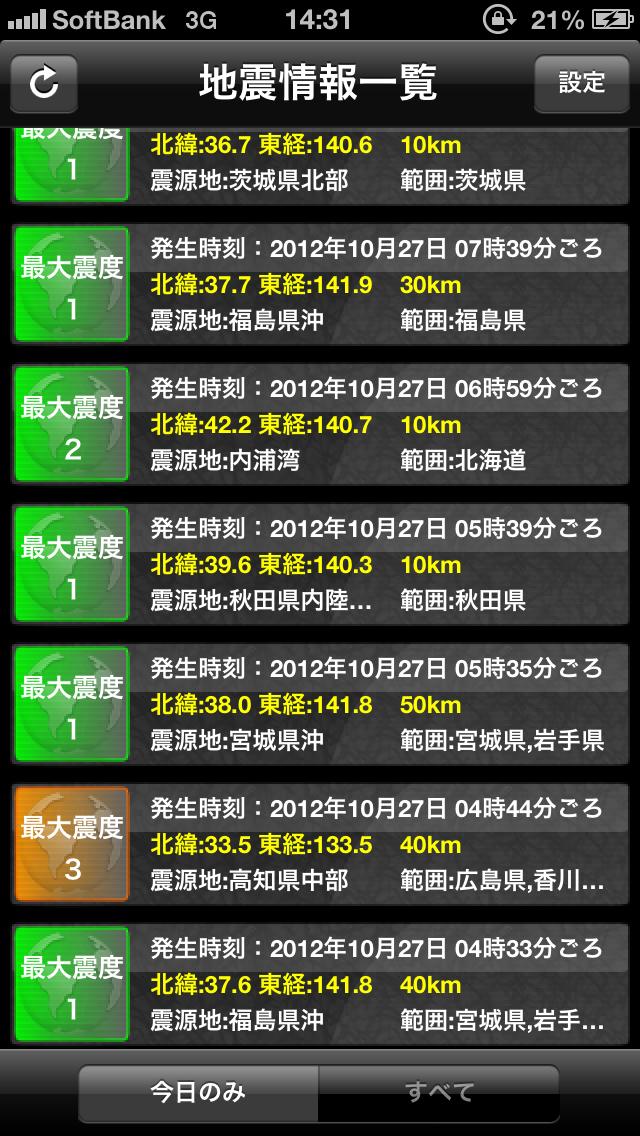 日本地震情報 Lite,地震アプリ