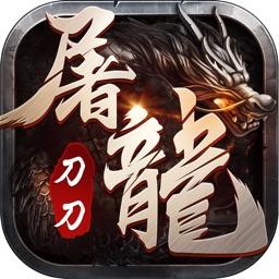 刀刀屠龙-3D私服PK游戏