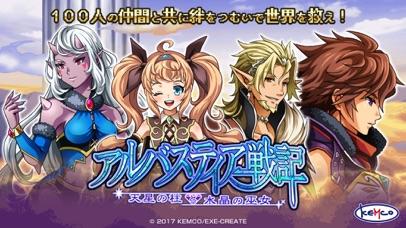 [Premium] RPG アルバスティア戦記 screenshot1