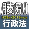 辰已の肢別本 H29版(2018年対策) 行政法