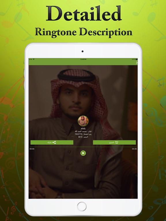 Anashidi (أناشيدي) - Ringtones-ipad-2