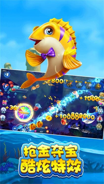 打鱼达人电玩城-全民街机超级捕鱼游戏 screenshot-4