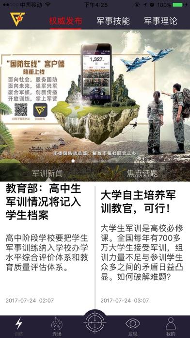 国防在线 screenshot one