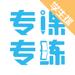 117.专课专练学生端