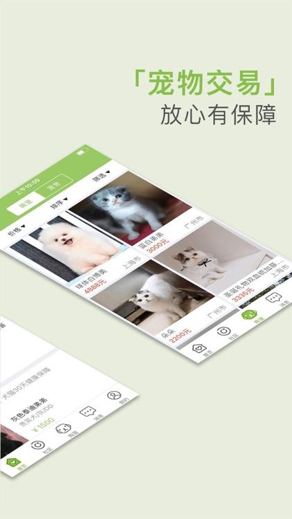 握爪—狗猫宠物交易养宠社区平台