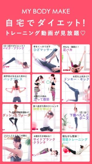 自宅でトレーニング! MY BODY MAKE Screenshot