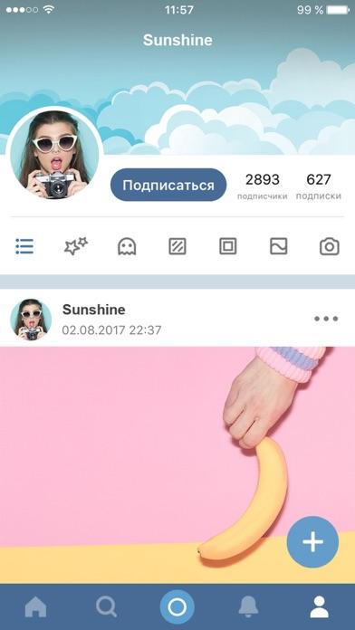 Avatan Социальный Фоторедактор Скриншоты4