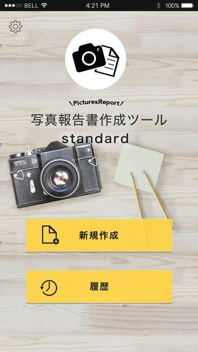 写真報告書作成 Standardのスクリーンショット5