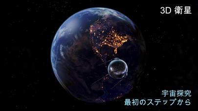 Solar Walk 2 - 宇宙探査 screenshot1