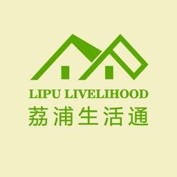 荔浦生活通-本地生活服务平台