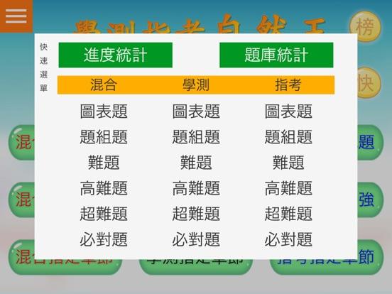 學測指考自然王 screenshot 12
