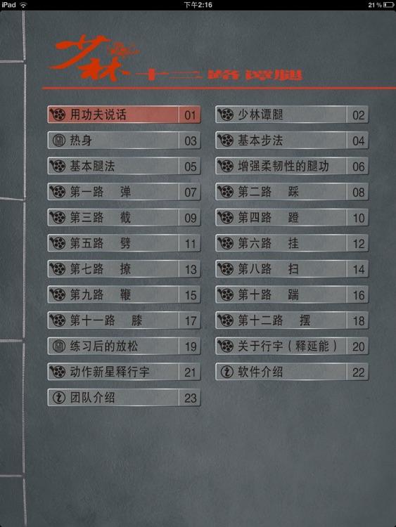 少林十二路谭腿 screenshot-4