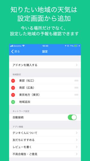 テンキくん Screenshot
