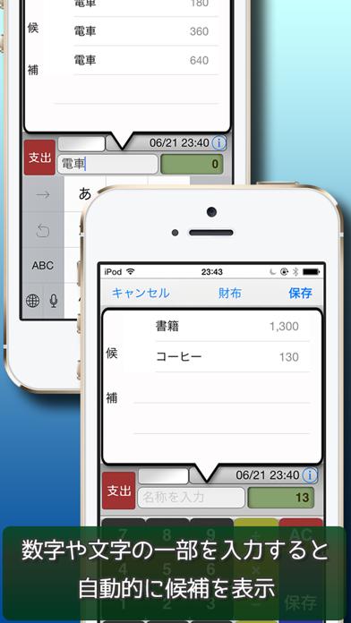 残額メモ ScreenShot1