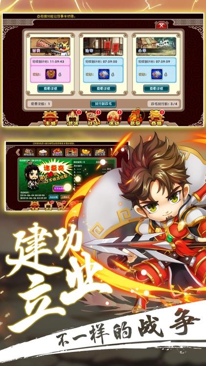 进击吧主公-角色扮演游戏 screenshot-3