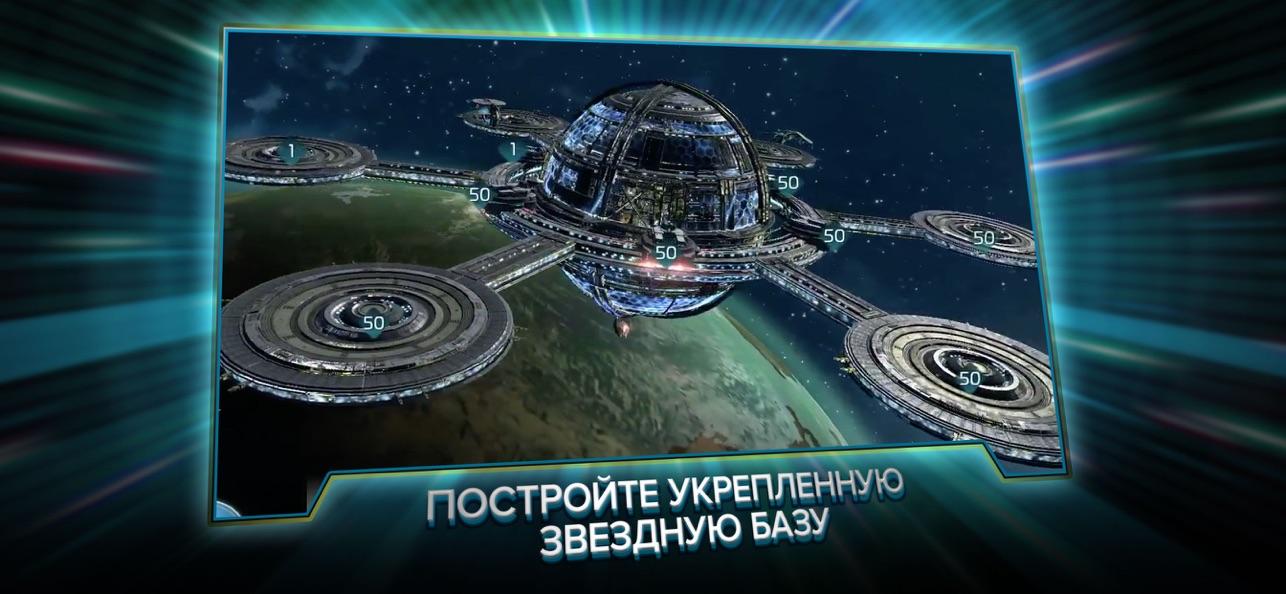 Star Trek Fleet Command - мобильная 4Х стратегия