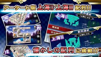 上海~絵合わせパズル screenshot1