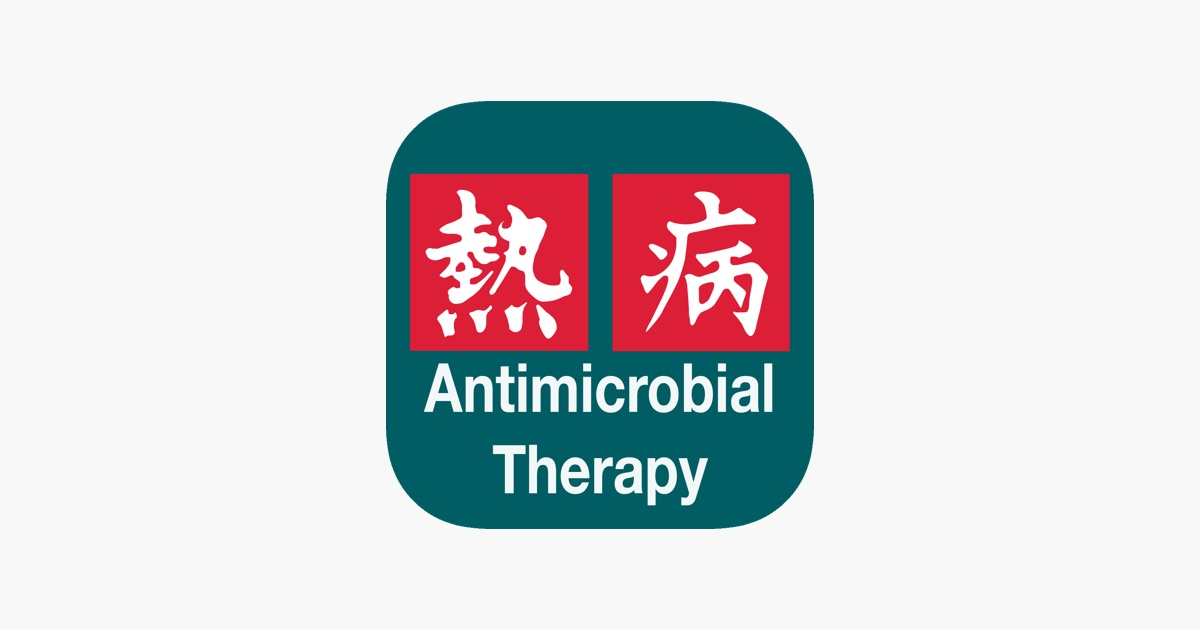 Sanford guide antimicrobial na app store sanford guide antimicrobial na app store fandeluxe Gallery