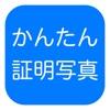 かんたん 証明写真 〜 プロ版 - iPadアプリ