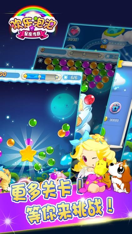 欢乐泡泡-欢乐爱消除休闲消消乐 screenshot-3