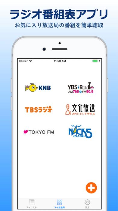 1タップラジオ-ラジオに簡単アクセス・お気に入り番組リストのおすすめ画像3
