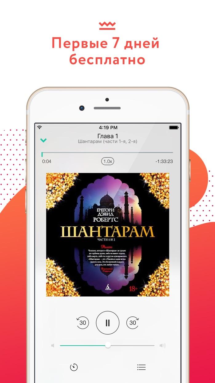 Аудио книги онлайн Screenshot