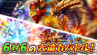 ドラゴン×ドラゴンスクリーンショット4