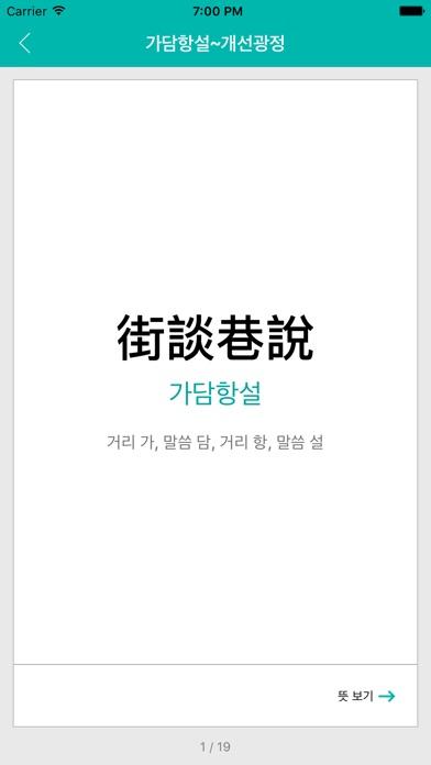 [선재국어] 30일 정리 공무원 국어 필수 암기APP for Windows