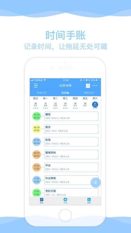 奇妙日程 screenshot-4