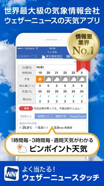 天気予報のウェザーニュースタッチ screenshot-0