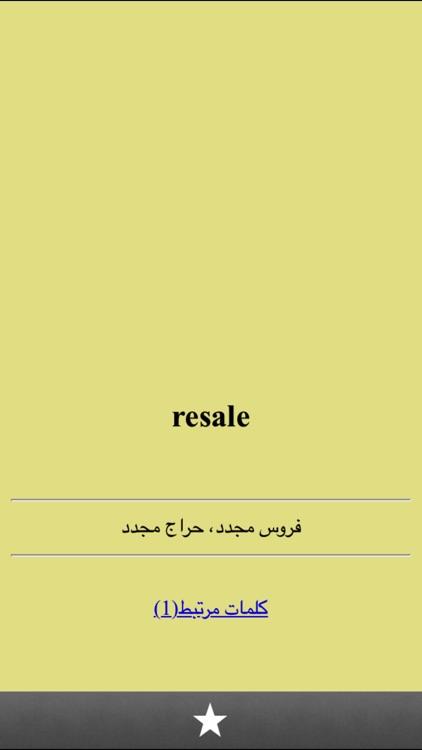Farsi Dic : Persian Farsi - English Dictionary screenshot-3