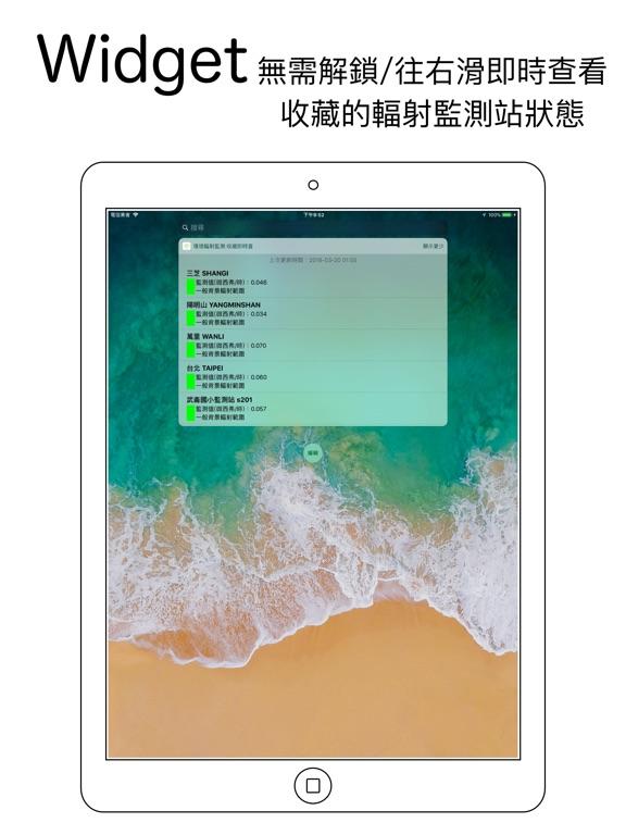 台灣環境輻射監測 screenshot 8